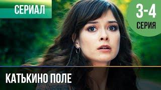 ▶️ Катькино поле - 3 и 4 серия - Мелодрама | Фильмы и сериалы - Русские мелодрамы