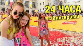 24 ЧАСА ВидеоЖара / Катя Адушкина в ШОКЕ Что мы задумали с Liza Nice и Подарок от Николь / НАША МАША
