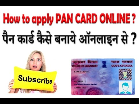 [Hindi] How to apply PAN card online