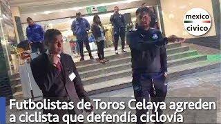 Futbolistas de Toros Celaya agreden a ciclista que defendía ciclovía