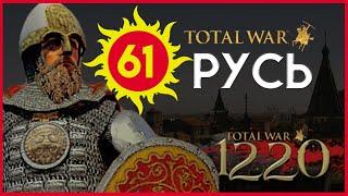 Киевская Русь Total War прохождение мода PG 1220 для Attila - #61