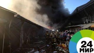 Горы обугленного пластика: хроника пожара на рынке в Нальчике - МИР 24
