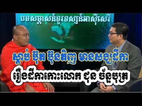Khmer Hot News: RFA Radio Free Asia Khmer Morning Monday 04/24/2017