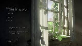 The Last of Us Remastered part 2発売までにクリアしたい配信#7