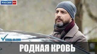 Сериал Родная кровь (2018) 1-4 серии фильм мелодрама на канале Россия - анонс