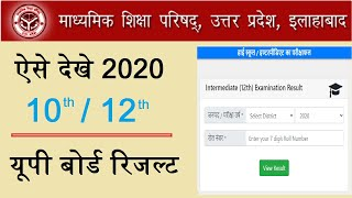 UP Board Result 2020,UP Board 10th and 12th Result kaise dekhe,Allahabad Board Rusult 2020