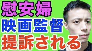 慰安婦映画「主戦場」監督、提訴される