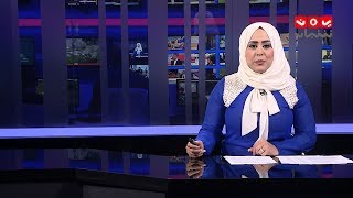 نشرة اخبار الثانية | 17 - 02 - 2019 | تقديم ايات العزام | يمن شباب