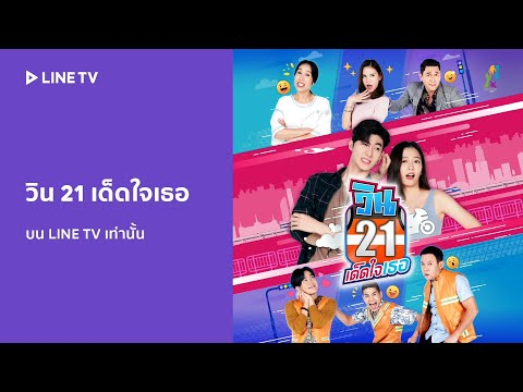 LINE TV Original Sit-Com - วิน 21 เด็ดใจเธอ [Official Teaser]