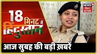 Aaj Ki Taaza Khabar - 24 August, 2019 की बड़ी खबरें | 18 Minute Mein Hindustan - Morning Headlines