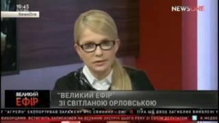 Тимошенко назвала украинцев папуасами  Юлия Тимошенко лидер(Тимошенко назвала украинцев папуасами.Лидер партии «Батькивщина» Юлия Тимошенко полагает, что состояние..., 2016-12-27T20:59:43.000Z)