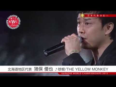 KARAOKE WORLD CHAMPIONSHIPS 日本決勝大会 猪俣優也