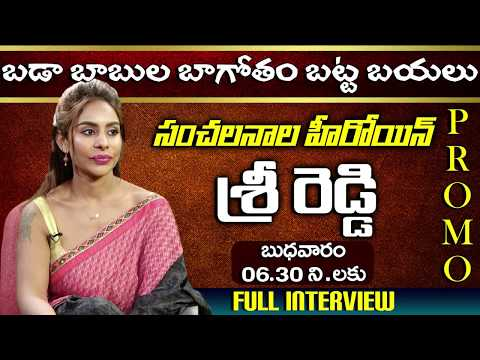 Sri Reddy Reveals Shocking Facts About Tollywood | Sri Reddy Exclusive Interview Promo | YOYO TV