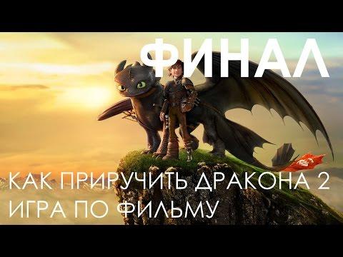 How to Train Your Dragon 2 Как приручить дракона Прохождение Часть 9 ФИНАЛ ИГРЫ