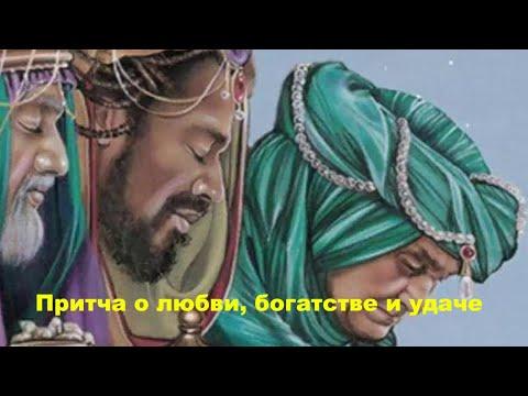 Притча о Любви, Удаче и Богатстве. Духовное творчество