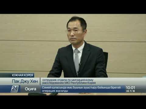 В Минюсте Южной Кореи прокомментировали проблему нелегальных трудовых мигрантов из Казахстана
