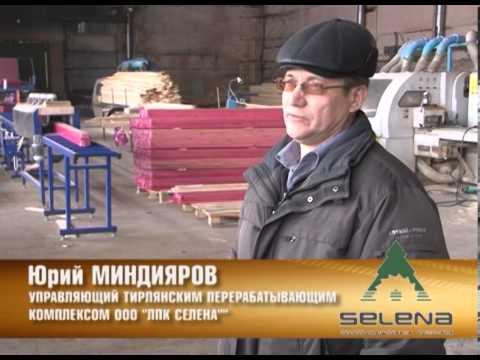 Воронежский промышленный форум