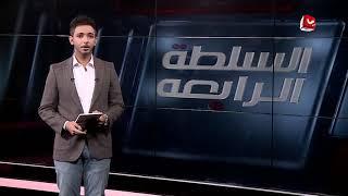 السلطة الرابعة  03- 11- 2018 | تقديم اسامة سلطان | يمن شباب