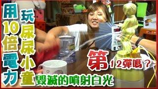 【喳成科】用10倍電力玩尿尿小童....不敢打馬賽克0.0...