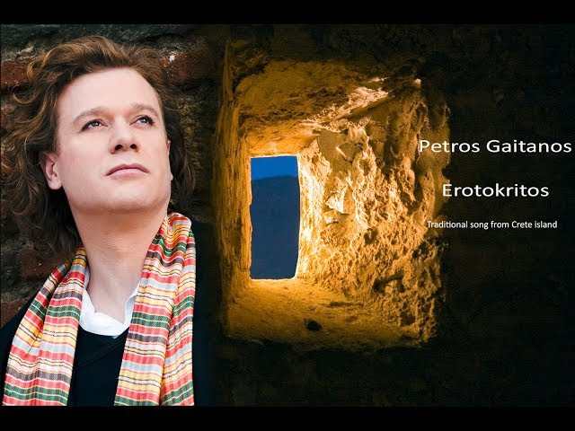 Erotokritos - Cretan traditional song by Petros Gaitanos - Ερωτόκριτος  Πέτρος Γαϊτάνος