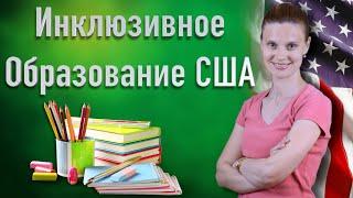 Инклюзивное  Образование США