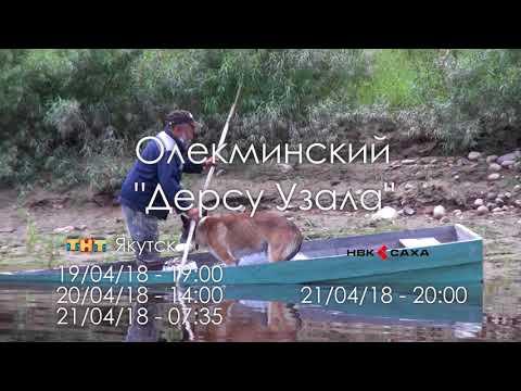 Анонс Олекминский 'Дерсу Узала'