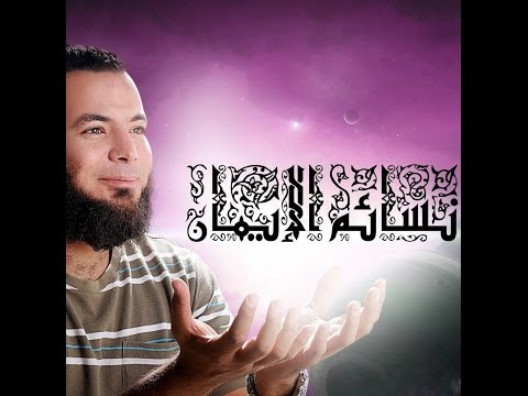 09   Nassaem Al emaan   Shiekh  Ahmad Riyadh
