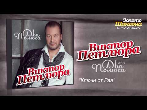 Виктор Петлюра - Ключи от Рая (Audio)