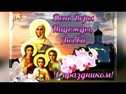 Лучшее поздравление с Днем Веры,Надежды, Любови и их матери Софии! 30 сентября