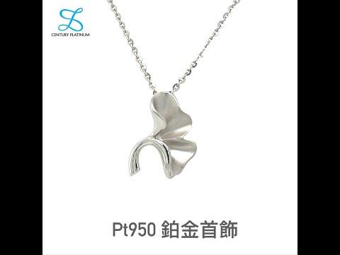 鉑金 PT950 禮物 銀杏葉 植物  WPB005