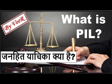 L-153- PIL - जनहित याचिका क्या होती है ?- What is Public Interest Litigation in India- Polity- Hindi