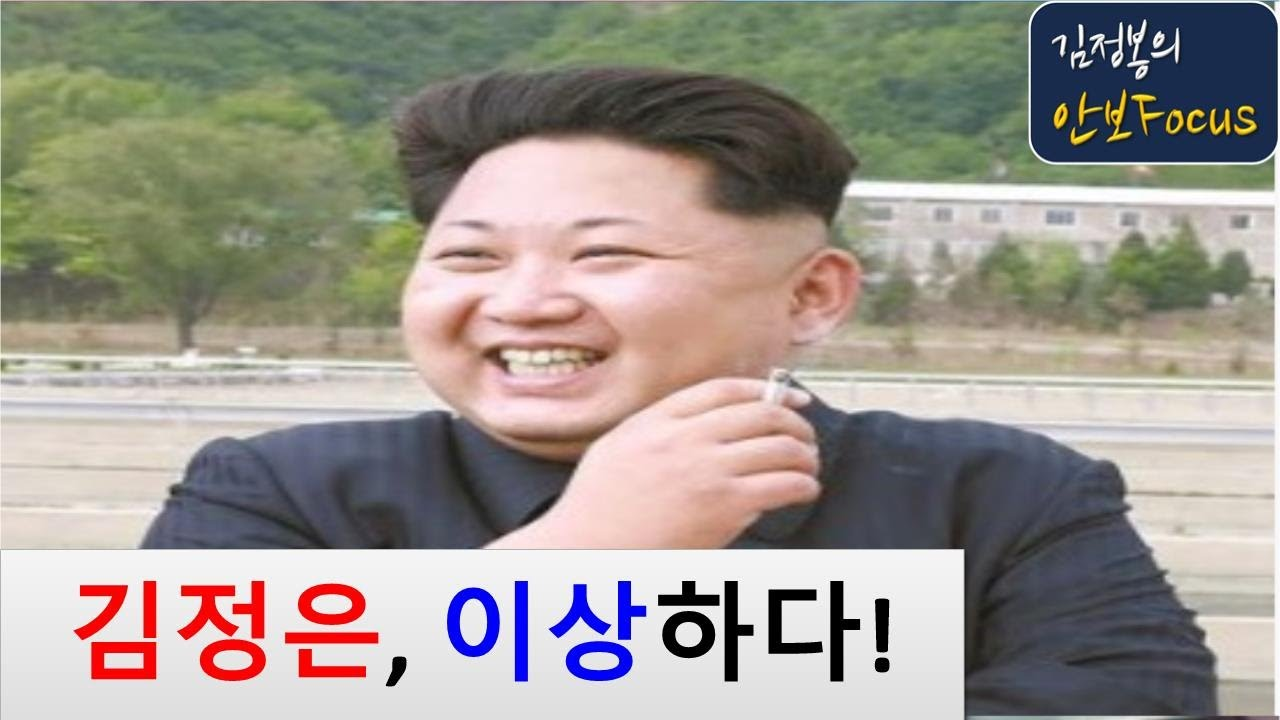 김정은, 이상하다!