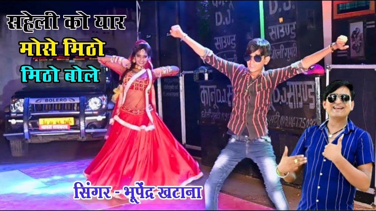 Download Bhupendra khatana ka latest Rasiya || सहेली को यार मोते मीठो मीठो बोले||Omkar music Rasiya|DJ Rasiya