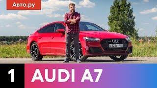 audi A7  мощный, красный, но не суперкар?  Подробный обзор