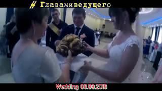 wedding #глазамиведущего 08 09 2018