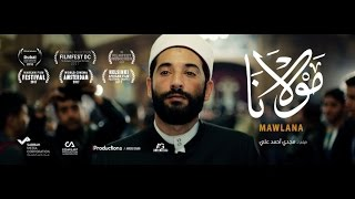 mawlana-trailer---soon-in-cinemas-across-lebanon