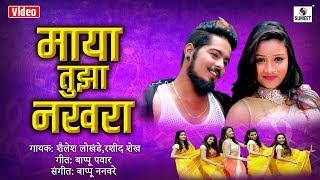 माया तुझा नखरा मराठी गाणं Maya Tuza Nakhra Official New Marathi Song Sumeet Music
