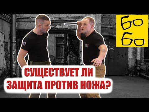 Видео: РАБОТАЮТ ЛИ ПРИЕМЫ ЗАЩИТЫ ОТ НОЖА? Инструкторы крав-мага против
