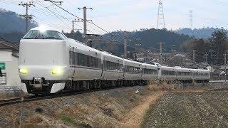 2019/02/21 5011M 特急 きのさき11号+まいづる9号 287系(FA01編成+FC02編成)