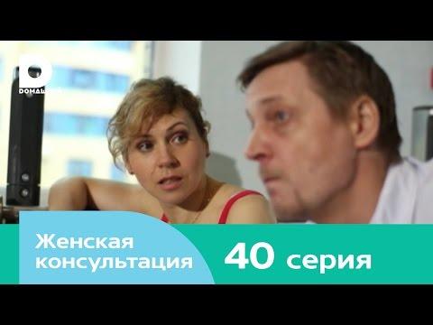 Женская консультация 40