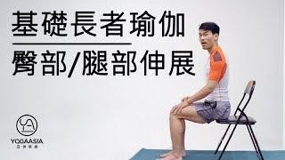 椅子瑜伽05:伸展臀部與腿部