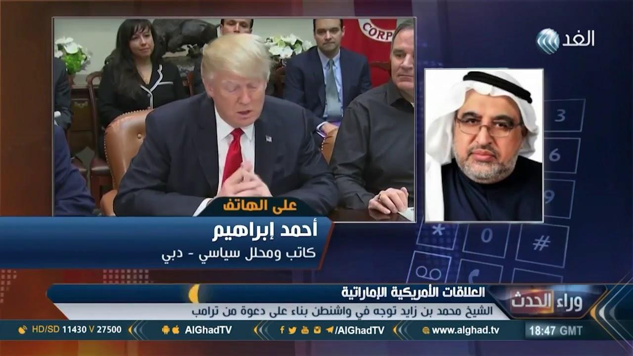 الكاتب اﻹماراتي أحمد إبراهيم على قناة الغد عن زيارة سمو الشيخ محمد بن زايد آل النهيان إلى أمريكا