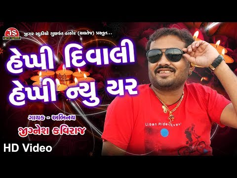 Happy Diwali Happy New Year - Jignesh Kaviraj - HD Video Song