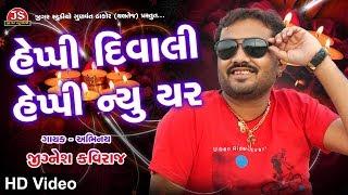 Happy Diwali Happy New Year Jignesh Kaviraj HD Song