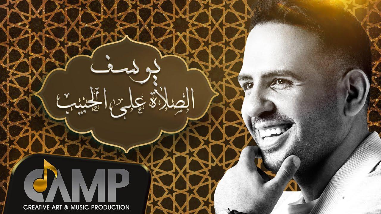 Yousef - Alsalah Ala Habib | Lyrics Video - 2021 | يوسف - الصلاة على الحبيب