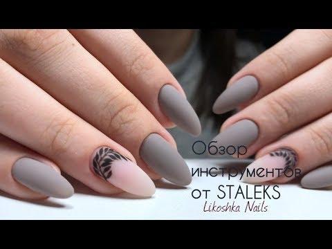 ✨Обзор Маникюрных инструментов STALEKS | нежный дизайн ногтей | Комбинированный маникюр
