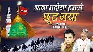 Muharram Best Qawwali - Nana Madina Humse Chhut Gaya (Qawwali) | Tahir Chishti | Kabrala Qawwali