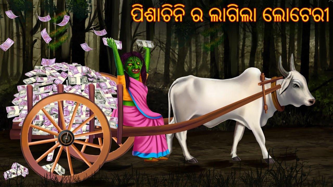 ପିଶାଚିନି ର ଲାଗିଲା ଲୋଟେରୀ | Pishachini Ra Lagila Lottery | Odia Stories | Odia Gapa | Odia Cartoon