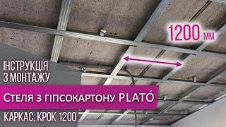 видео Установка подвесного потолка своими руками из гипрока на металлическом каркасе