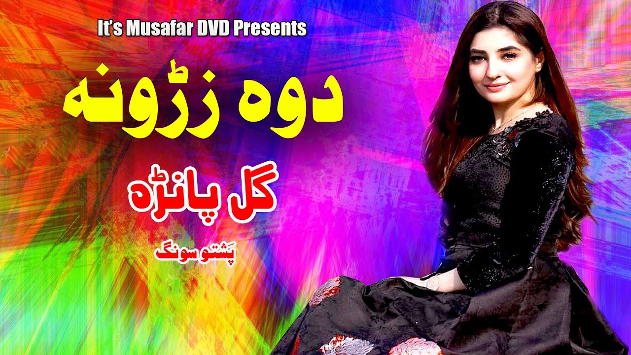 GUL PANRA | Duwa Zrona | Pashto Song 2020 | Pashto New Song | Pashto HD Song | Pashto Songs